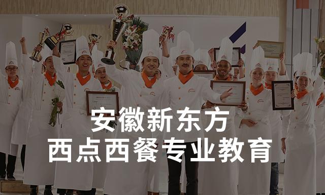 新东方烹饪,西点西餐专业教育