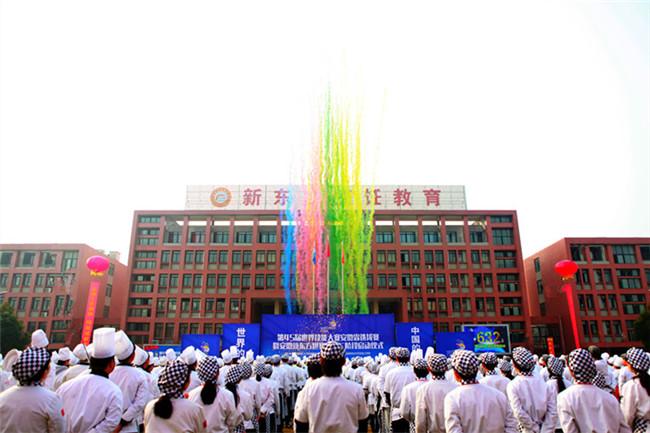 第45届世界技能大赛安徽省选拔赛暨安徽新东方世赛班启动仪式举行