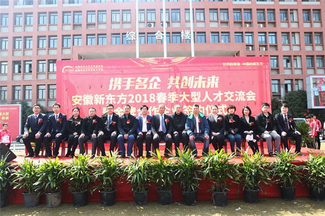 安徽新东方2018春季大型人才交流会暨企业签约仪式隆重举行