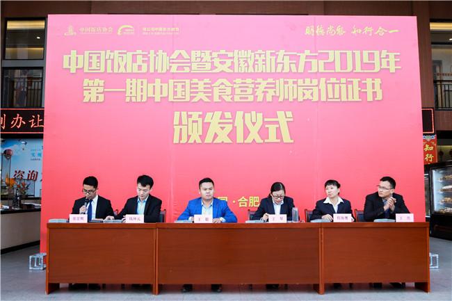 2019年中国美食营养师证书颁发仪式在我校隆重举办!