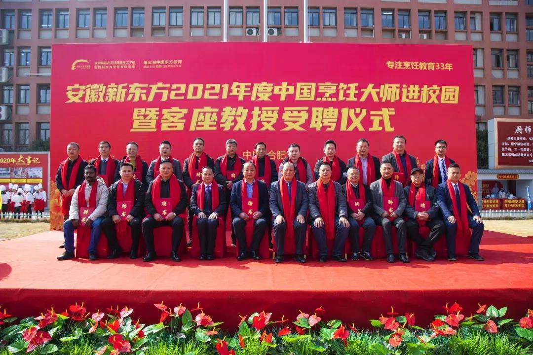 安徽新东方2021年度中国烹饪