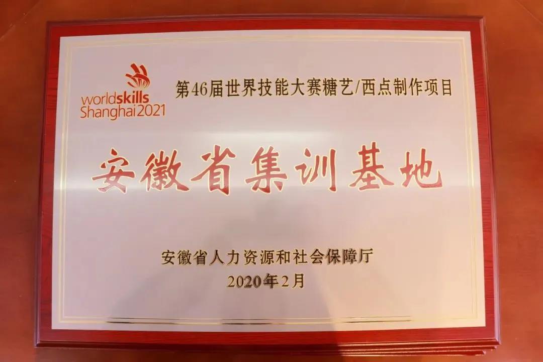 第46届世界技能大赛国家集训队名单公布